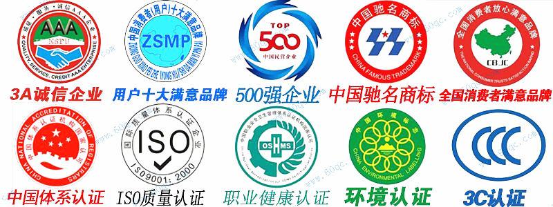 程力企业10项认证