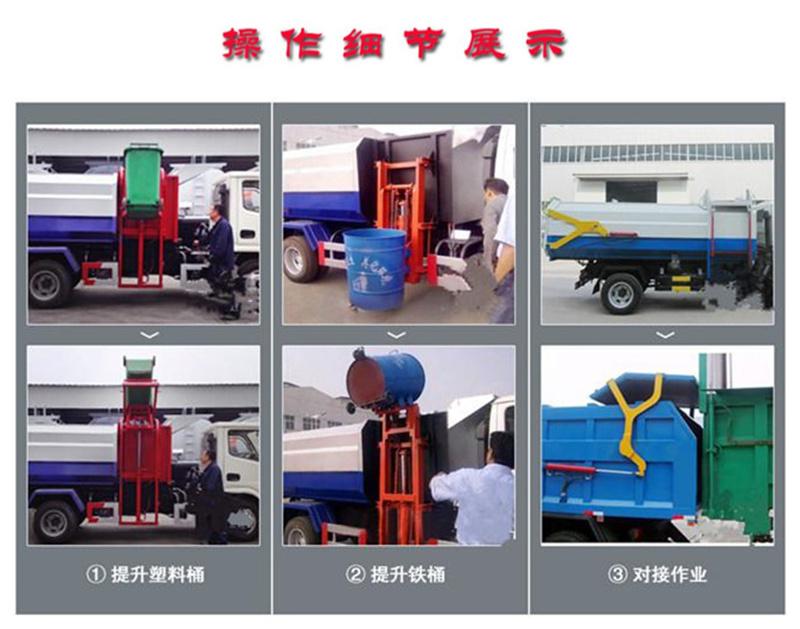 挂桶垃圾车操作细节展示