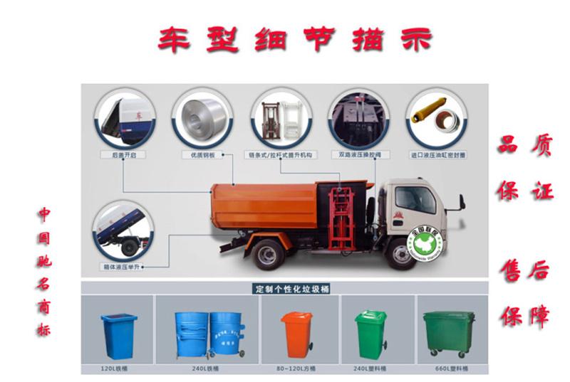 挂桶垃圾车车辆功能介绍