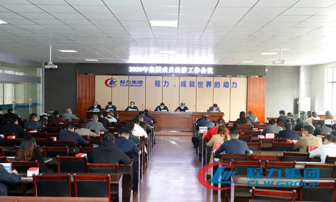 程力汽车盛大召开集团成员经济工作会议