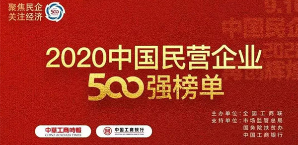 程力汽车集团连续三年评为中国民营企业500强