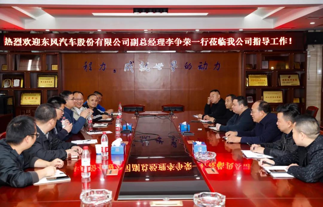 东风汽车公司副总李争荣带队赴程力汽车集团强化战略合作